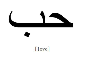 arabic-love